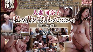 NSSTH-045 A Married Girl Kanako Please Fuck My Spouse! Kanako Maeda