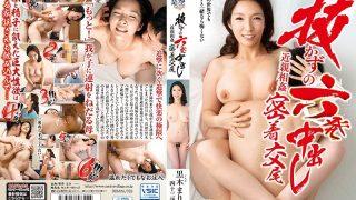 NUKA-042 Six Creampies With out Cumming – Scorching And Heavy At-House Fucking Mari Kuroki